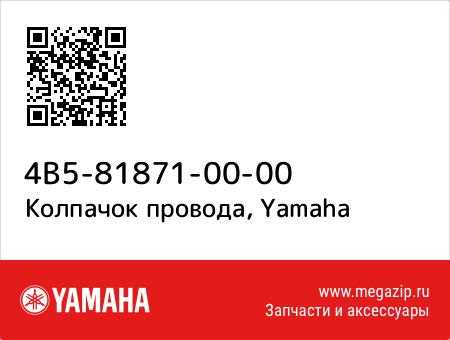 Колпачок провода, Yamaha 4B5-81871-00-00 запчасти oem
