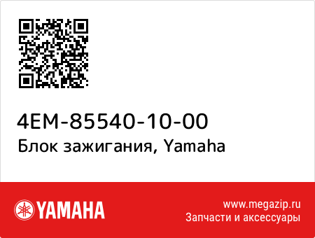 Блок зажигания, Yamaha 4EM-85540-10-00 запчасти oem