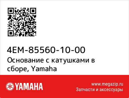 Основание с катушками в сборе, Yamaha 4EM-85560-10-00 запчасти oem