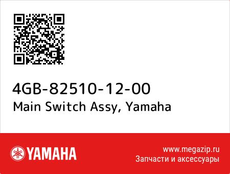 Main Switch Assy, Yamaha 4GB-82510-12-00 запчасти oem