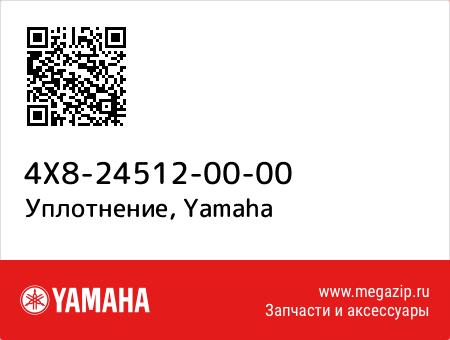 Уплотнение, Yamaha 4X8-24512-00-00 запчасти oem