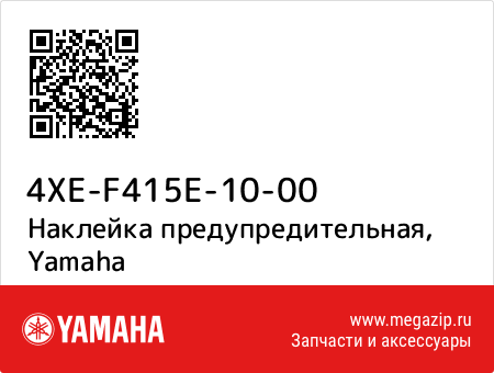Наклейка предупредительная, Yamaha 4XE-F415E-10-00 запчасти oem