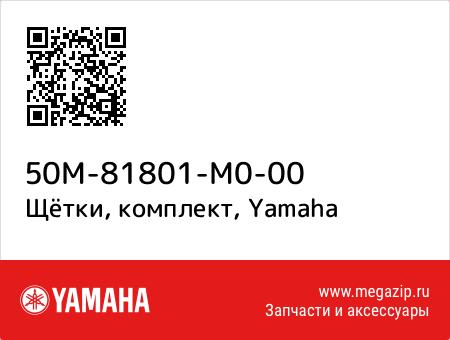 Щётки, комплект, Yamaha 50M-81801-M0-00 запчасти oem