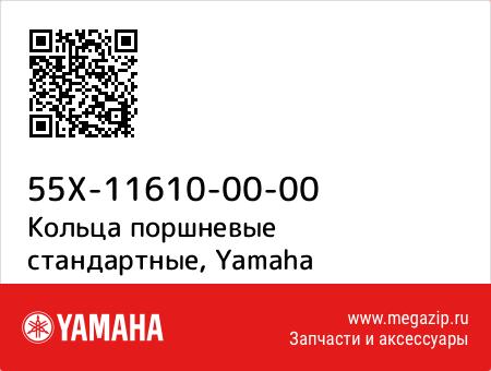 Кольца поршневые стандартные, Yamaha 55X-11610-00-00 запчасти oem