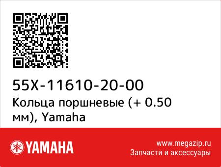 Кольца поршневые (+ 0.50 мм), Yamaha 55X-11610-20-00 запчасти oem
