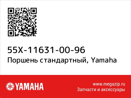 Поршень стандартный, Yamaha 55X-11631-00-96 запчасти oem
