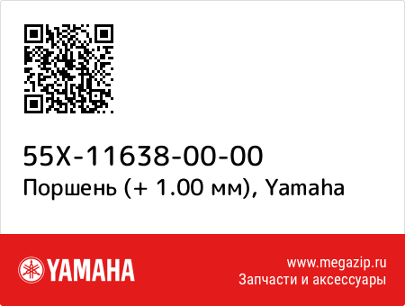 Поршень (+ 1.00 мм), Yamaha 55X-11638-00-00 запчасти oem