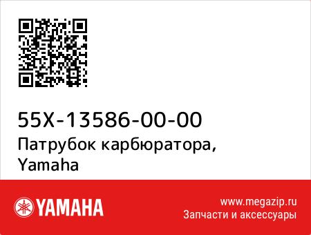 Патрубок карбюратора, Yamaha 55X-13586-00-00 запчасти oem