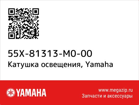 Катушка освещения, Yamaha 55X-81313-M0-00 запчасти oem