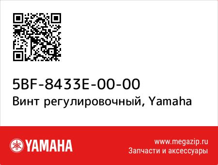Винт регулировочный, Yamaha 5BF-8433E-00-00 запчасти oem