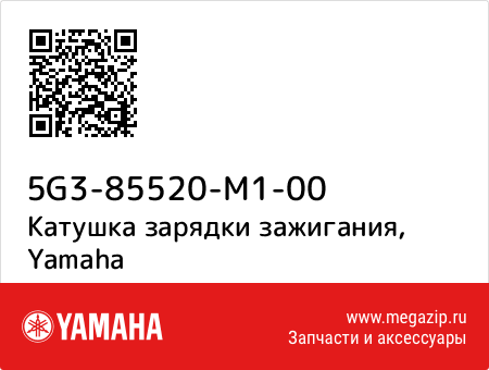 Катушка зарядки зажигания, Yamaha 5G3-85520-M1-00 запчасти oem