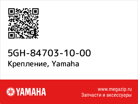 Крепление, Yamaha 5GH-84703-10-00 запчасти oem
