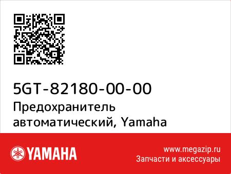 Предохранитель автоматический, Yamaha 5GT-82180-00-00 запчасти oem