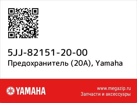 Предохранитель (20A), Yamaha 5JJ-82151-20-00 запчасти oem