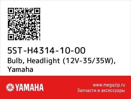 Bulb, Headlight (12V-35/35W), Yamaha 5ST-H4314-10-00 запчасти oem