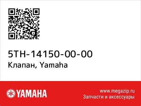 Клапан, Yamaha 5TH-14150-00-00 запчасти oem