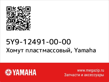 Хомут пластмассовый, Yamaha 5Y9-12491-00-00 запчасти oem