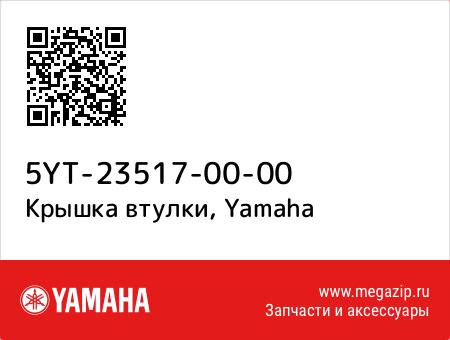 Крышка втулки, Yamaha 5YT-23517-00-00 запчасти oem
