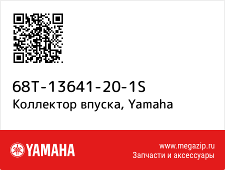 Коллектор впуска, Yamaha 68T-13641-20-1S запчасти oem