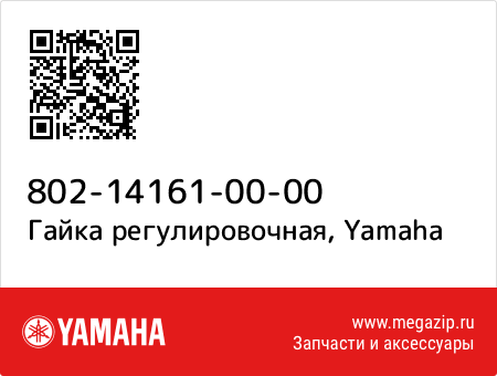 Гайка регулировочная, Yamaha 802-14161-00-00 запчасти oem