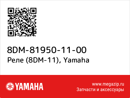 Реле (8DM-11), Yamaha 8DM-81950-11-00 запчасти oem