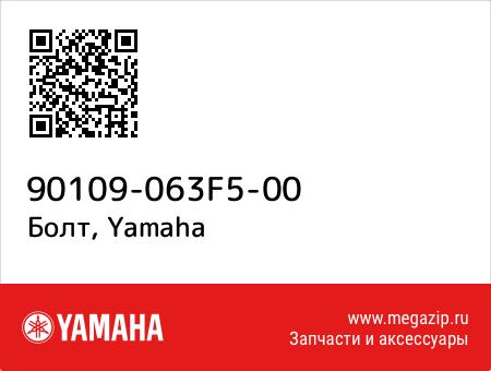 Болт, Yamaha 90109-063F5-00 запчасти oem
