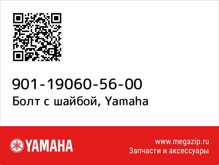 Болт с шайбой, Yamaha 90119-06056-00 запчасти oem