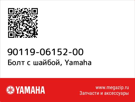 Болт с шайбой, Yamaha 90119-06152-00 запчасти oem