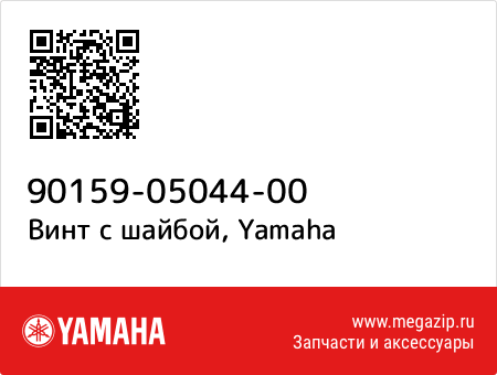 Винт с шайбой, Yamaha 90159-05044-00 запчасти oem