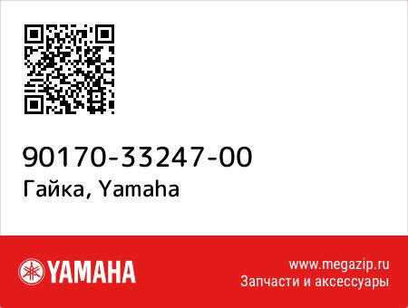 Гайка, Yamaha 90170-33247-00 запчасти oem