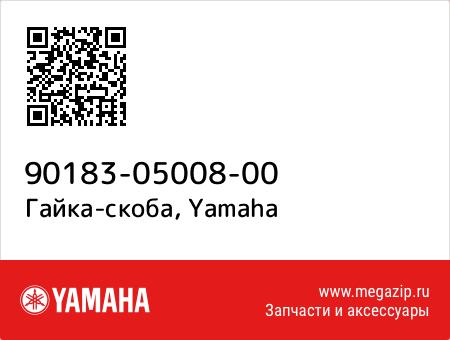 Гайка-скоба, Yamaha 90183-05008-00 запчасти oem