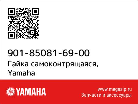 Гайка самоконтрящаяся, Yamaha 901-85081-69-00 запчасти oem