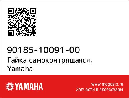 Гайка самоконтрящаяся, Yamaha 90185-10091-00 запчасти oem