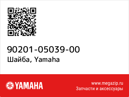 Шайба, Yamaha 90201-05039-00 запчасти oem