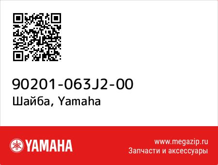 Шайба, Yamaha 90201-063J2-00 запчасти oem