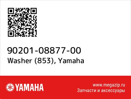 Washer (853), Yamaha 90201-08877-00 запчасти oem