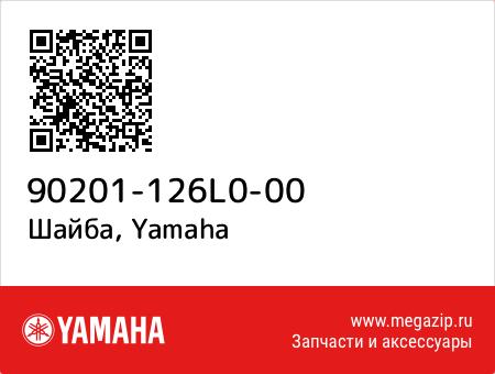 Шайба, Yamaha 90201-126L0-00 запчасти oem