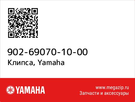 Клипса, Yamaha 902-69070-10-00 запчасти oem