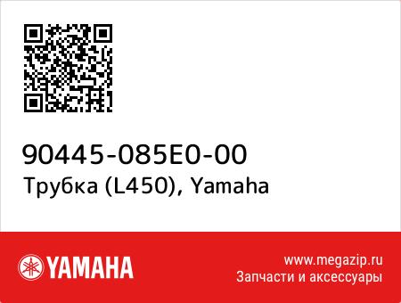 Трубка (L450), Yamaha 90445-085E0-00 запчасти oem