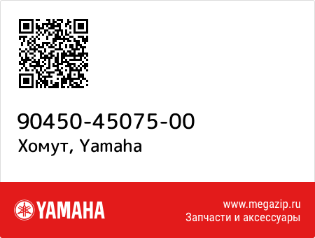 Хомут, Yamaha 90450-45075-00 запчасти oem