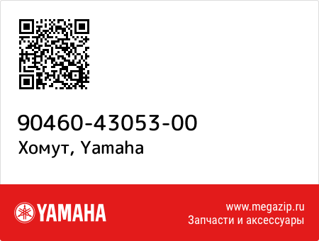 Хомут, Yamaha 90460-43053-00 запчасти oem