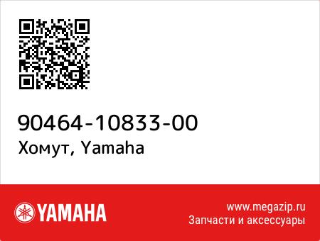 Хомут, Yamaha 90464-10833-00 запчасти oem