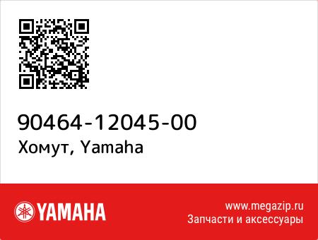 Хомут, Yamaha 90464-12045-00 запчасти oem
