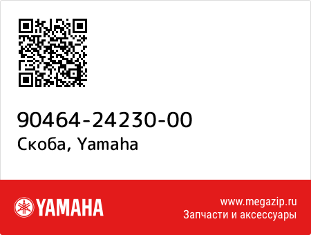Скоба, Yamaha 90464-24230-00 запчасти oem