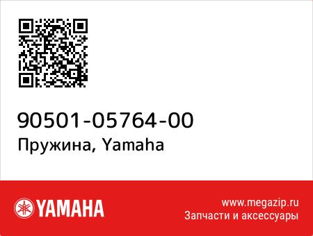 Пружина, Yamaha 90501-05764-00 запчасти oem
