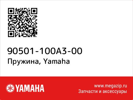 Пружина, Yamaha 90501-100A3-00 запчасти oem