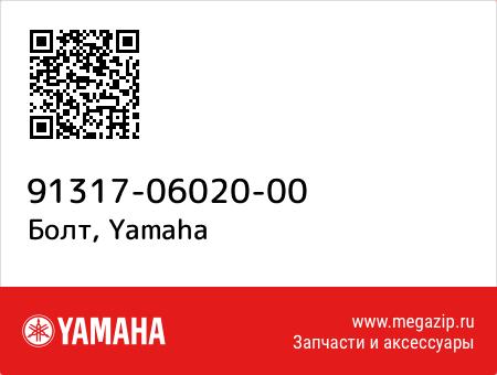 Болт, Yamaha 91317-06020-00 запчасти oem