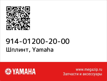 Шплинт, Yamaha 91401-20020-00 запчасти oem