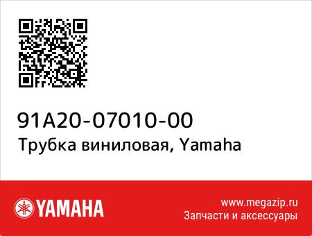 Трубка виниловая, Yamaha 91A20-07010-00 запчасти oem