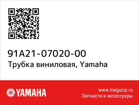 Трубка виниловая, Yamaha 91A21-07020-00 запчасти oem